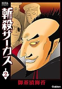 斬殺サーカス 第01-02巻 [Girochin Sakasu vol 01-02]
