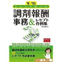 '18'-19年版 ひとりで学べる調剤報酬事務&レセプト作例集