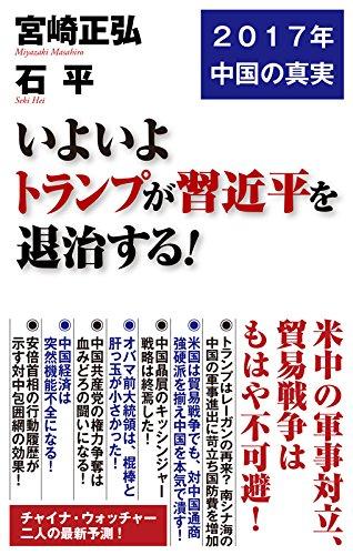 [画像:いよいよトランプが習近平を退治する! (WAC BUNKO 253)]