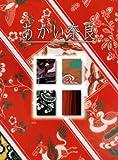 あかい奈良2008 (あかい奈良総集編, 10)(書籍/雑誌)