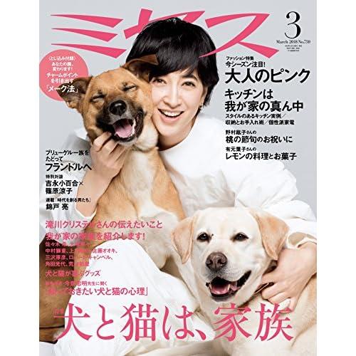 ミセス 2018年 3月号 (雑誌)