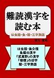 難読漢字を読む本: は虫類・魚・暦・三字熟語