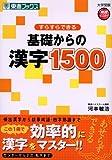 すらすらできる基礎からの漢字1500 (東進ブックス―大学受験高速マスターシリーズ)