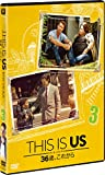 THIS IS US/ディス・イズ・アス 36歳、これから vol.3[DVD]
