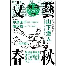 別冊文藝春秋 電子版12号 (文春e-book)