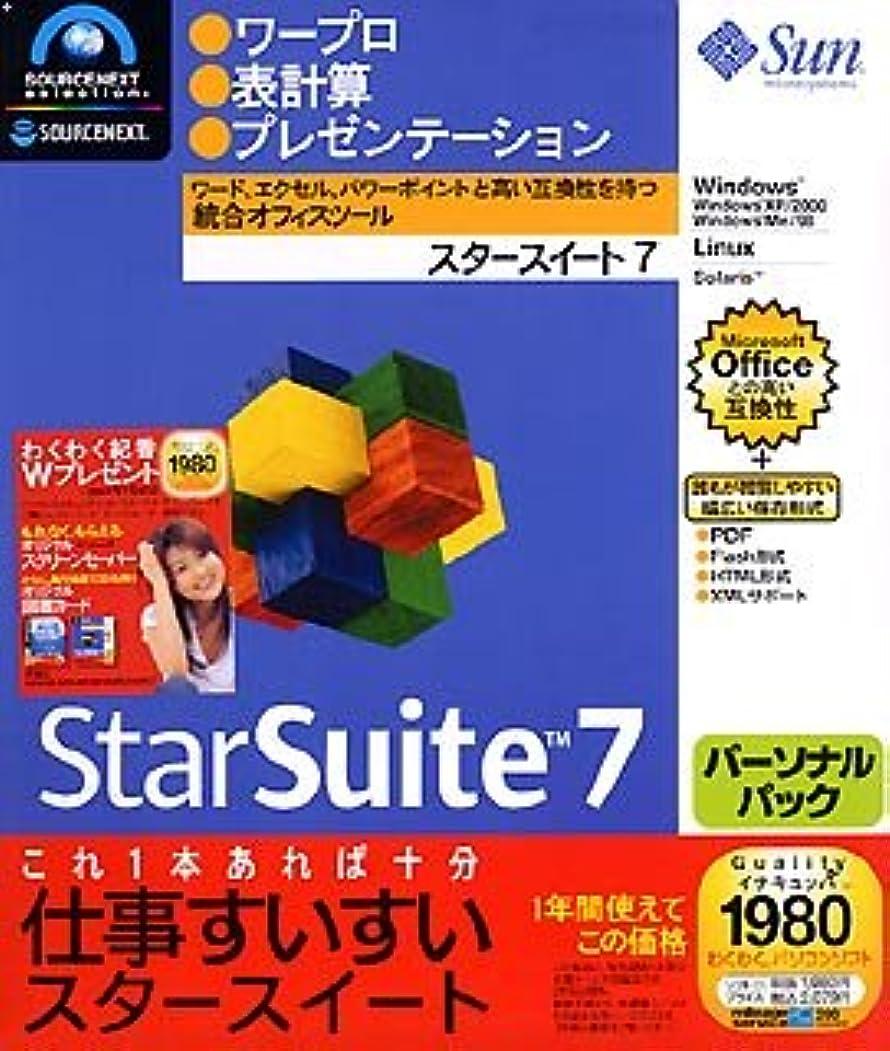 スタウトミス高齢者StarSuite 7 パーソナルパック
