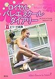 ロイヤルバレエスクール・ダイアリー (1) エリーの挑戦