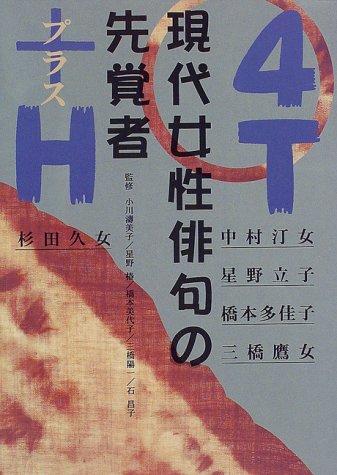 現代女性俳句の先覚者 4T+H―中村汀女・星野立子・橋本多佳子・三橋鷹女・杉田久女
