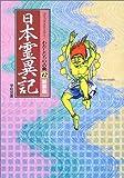 日本霊異記 (コミックストーリー わたしたちの古典)