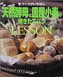 手づくりがいちばん 天然酵母と国産小麦の焼きたてパンLESSON (白夜ムック―白夜書房のレシピBOOK (No.153))