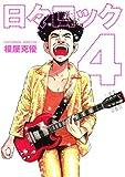日々ロック 4 (ヤングジャンプコミックス)