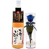 国際線搭乗 お母さんありがとう ラベルの梅酒 ( こだわり梅酒 ) 720ml & ステムローズのセット (花の色青)