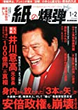 月刊 紙の爆弾 2014年 02月号 [雑誌] 画像