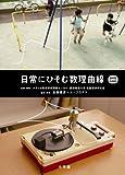日常にひそむ数理曲線 DVD-Book