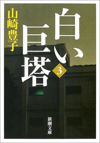 白い巨塔〈第3巻〉 (新潮文庫)の詳細を見る