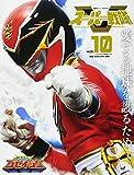 スーパー戦隊 Official Mook 21世紀 vol.10 天装戦隊ゴセイジャー (講談社シリーズMOOK)