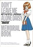 みすて・ないでデイジー メモリアルブック / コミック編集部 のシリーズ情報を見る