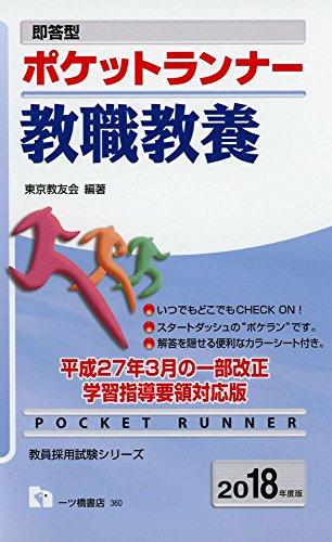 即答型 ポケットランナー教職教養 (教員採用試験シリーズ) ポケットランナーシリーズ