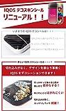 【ナンバー】iQOS シール アイコス デコシール ステッカー 保護フィルム/デザインケース ブランド/ナンバースカル/B/iqs121b