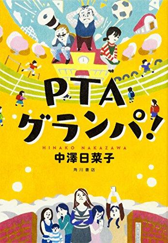 PTAグランパ!の詳細を見る