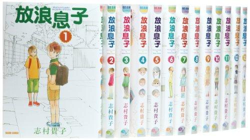 放浪息子 コミック 全15巻完結セット(BEAM COMIX)の詳細を見る