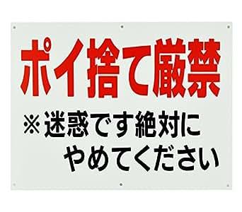 「ポイ捨て厳禁」注意パネル看板 幅40cm×高さ30cm 大きな文字でわかりやすい