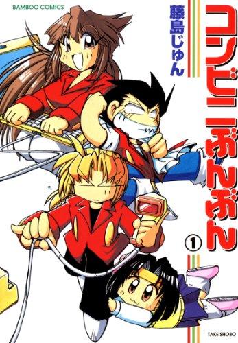 コンビニぶんぶん (1) (バンブーコミックス 4コマセレクション)