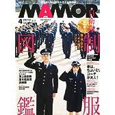 MAMOR (マモル) 2011年 04月号 [雑誌]