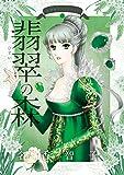 名香智子コレクション : 7 翡翠の森 (ジュールコミックス)