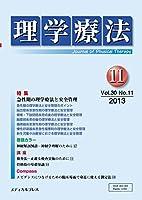 理学療法 第30巻第11号
