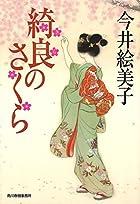 綺良のさくら (時代小説文庫)
