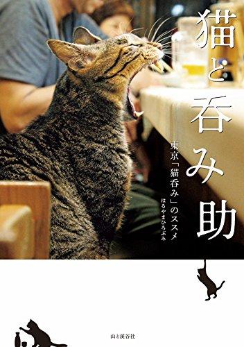猫と呑み助 東京「猫呑み」のススメ