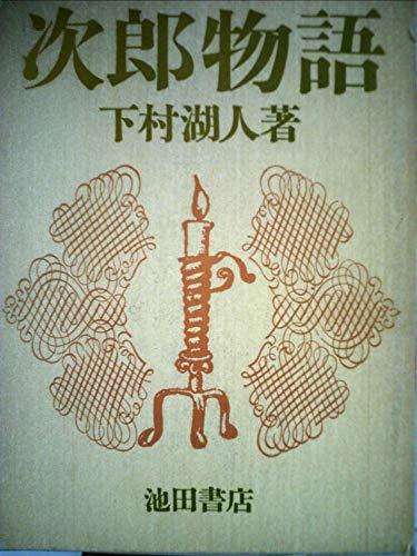 定本次郎物語 (1958年)