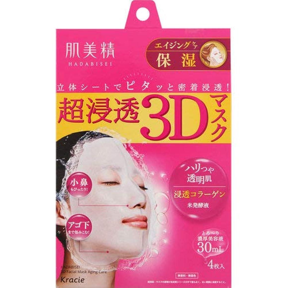 発行再編成する肉肌美精 超浸透3Dマスク (エイジング保湿) 4枚