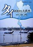 タイ2011年大洪水―その記録と教訓 (情勢分析レポート)
