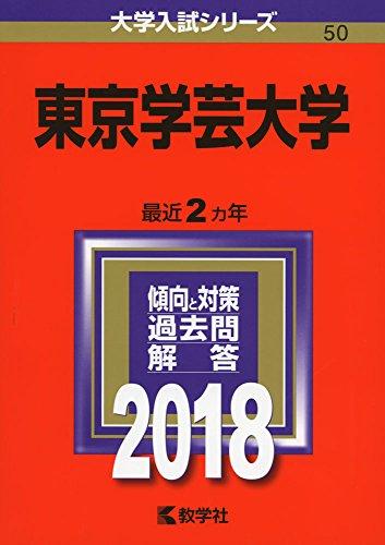 東京学芸大学 (2018年版大学入試シリーズ)