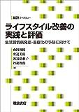 ライフスタイル改善の実践と評価: ─生活習慣病発症・重症化の予防に向けて─ (統計ライブラリー)