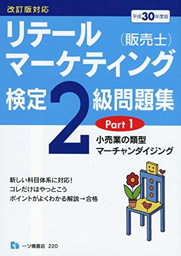 リテールマーケティング(販売士)検定2級問題集PART 1 改訂版対応<平成30年度版>