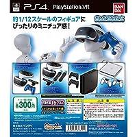 ガシャポン!コレクション PlayStation 4 & PlayStation VR [全4種セット(フルコンプ)]