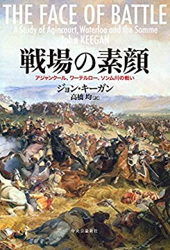 戦場の素顔-アジャンクール、ワーテルロー、ソンム川の戦い (単行本)