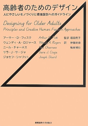 高齢者のためのデザイン:人にやさしいモノづくりと環境設計へのガイドラインの詳細を見る