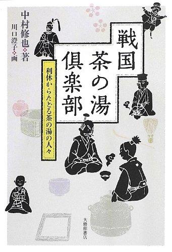 戦国茶の湯倶楽部: 利休からたどる茶の湯の人々の詳細を見る
