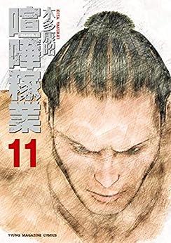 [木多康昭] 喧嘩稼業 第01-11巻