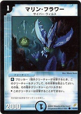 デュエルマスターズ/DM-04/43/C/マリン・フラワー