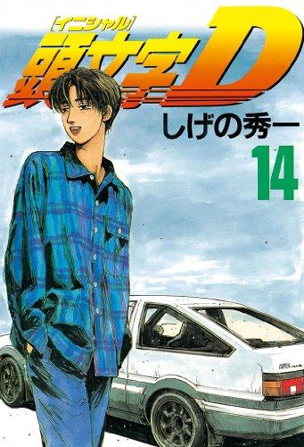 頭文字D(14) (ヤングマガジンコミックス)
