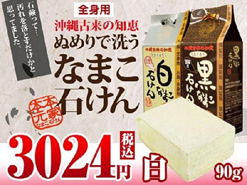 レザー冷笑するベット白なまこ石けん 箱入り なまこ石鹸 90g【全身用】 コラーゲンのぬめりで洗う