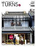 TURNS (ターンズ) 17 [雑誌] TURNS【定期版】