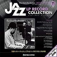 ジャズLPレコードコレクション 71号 [分冊百科] (LPレコード付) (ジャズ・LPレコード・コレクション)