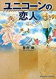 ユニコーンの恋人2 (OHZORA名作劇場)
