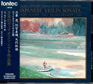 日本のヴァイオリン・ソナタ作品集